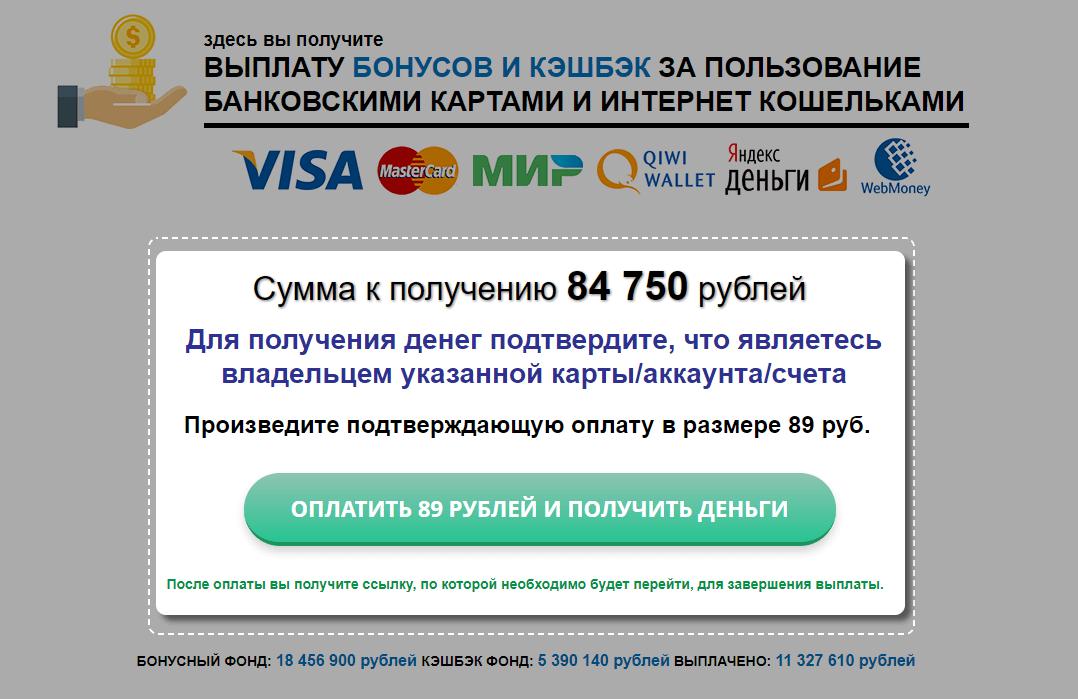 Выплата бонусов и кэшбэк за пользование банковскими картами