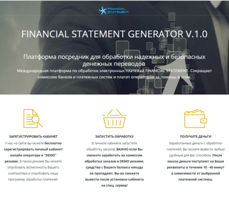 Второй лохотрон (Financial Statement Generator)