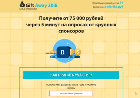 Дизайн Gift Away