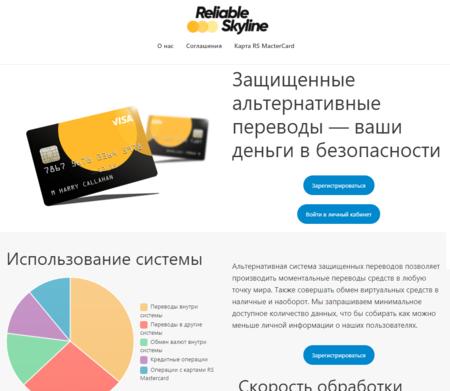 Фальшивая платёжная система reliable-skyline.com