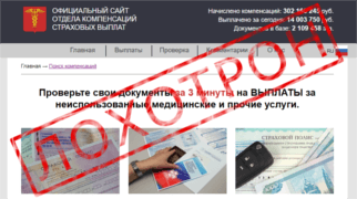 str-checking.ru лохотрон