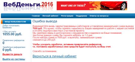 https://loxotrons.ru/images/webdengi_2_thumb.png
