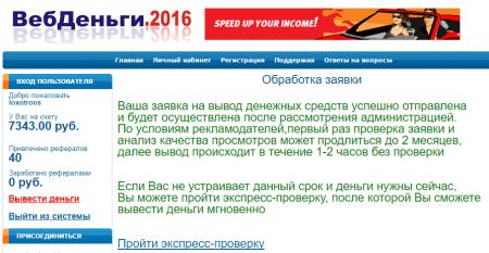 https://loxotrons.ru/images/webdengi_4_thumb.png
